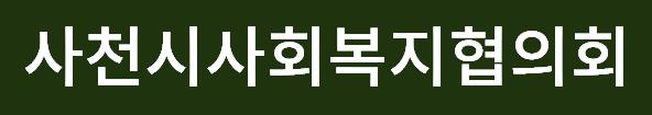 사천시사회복지협의회