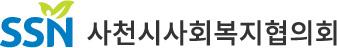 김해시사회복지협의회
